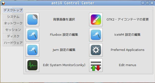controlcenter2.jpg
